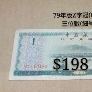 市價$198 外匯券 一元面值 豹子号,細号數