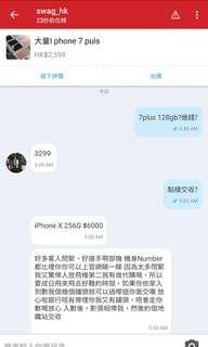 小心騙徒 iPhone 6s 7 8 x