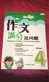 Brand new Pri 4 chinese composition assessment book