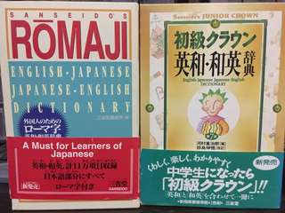 Japanese/English Dictionary set