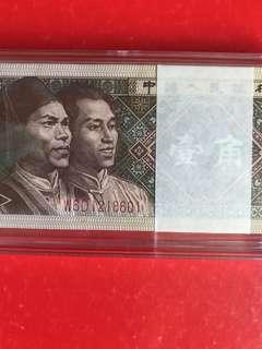 第四套人民幣1角100連號:W6D1218601-700