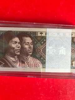 第四套人民幣1角100連號:W6D1218401-500
