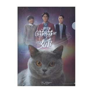 TVB FILE-MY LOVE2016年-來自喵喵星的你-田芯妮,陳豪,胡定欣主演