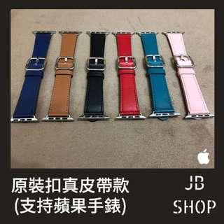 (Apple store 同一款!!) Apple Watch 錶帶 原裝扣真皮帶款 (六色) 38mm/42mm Apple Watch Leather Strap band 6 colors (非原裝) (1)
