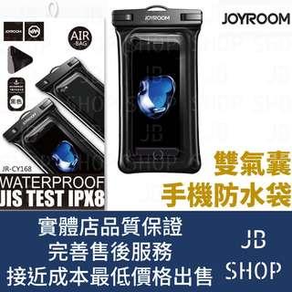 (潛水遊水影相必備)手機IPX8雙氣囊防水手機袋 (Joyroom)