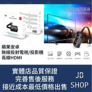 螢幕鏡射 MiraScreen G4 智能無線螢幕鏡射器 分享相片WIFI連接鏡像 HDMI 手機推送同屏至電視,投影機,手提電腦等