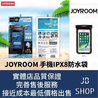 (潛水遊水影相必備)手機IPX8防水手機袋 (Joyroom)
