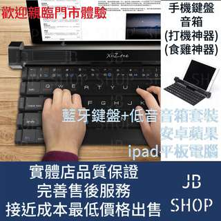 (打機神器) (工作神器) 藍牙鍵盤+低音音箱喇叭套裝 安卓蘋果 ipad平板電腦 歡迎親臨門市體驗 (Remax)