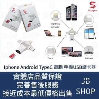 全新四合一 iPhone Android Type-C USB 手指 lightning USB flash drive手機USB讀卡器 card reader Micro SD card