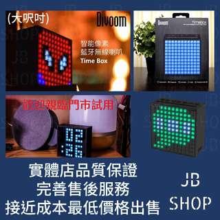 (大呎吋) Divoom 智能像素 藍牙高音質無線喇叭 Time Box (自訂像素提示)