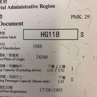 車牌號碼-HG118