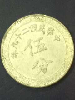 China 5 Fen 1940, Fine
