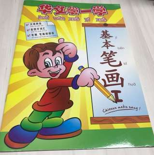 chinese writing book