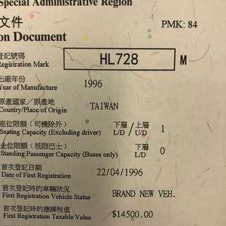 車牌號碼-HL728