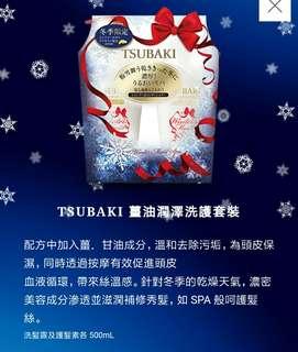 全新 TSUBAKI「冬限定。薑油潤澤洗護套裝」