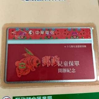 中華電信電話卡(郵政兒童保單開辦紀念)~收藏用