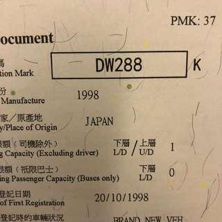 車牌號碼-DW288
