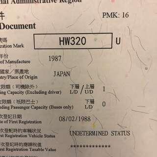 車牌號碼-HW320
