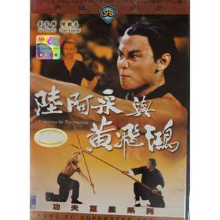 Shaw Movie Kung Fu Superstar Series Challenge Of The Masters 邵氏电影 陆阿采与黄飞鸿 刘家辉 陈观泰 功夫巨星系列 VCD
