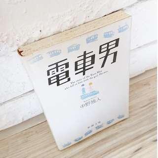 Train Man 電車男 (jap book)