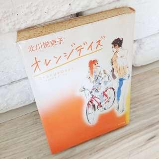 Orange Days オレンジデイズ (jap book)