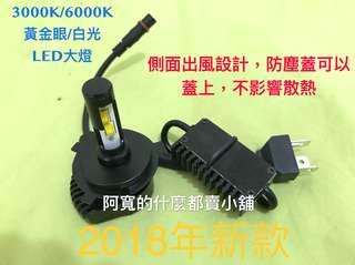 🚚 2018年新款 LED大燈x2 3000K/6000K(兩件以上優惠)