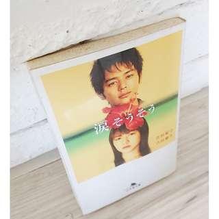 涙そうそう (jap book)