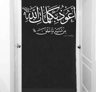 Islamic Qur'an Wall Decals