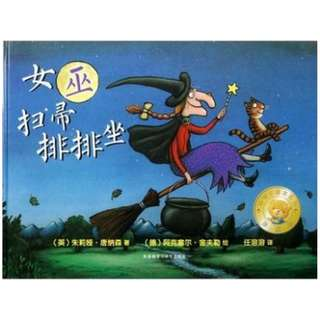 Room on Her Broom|女巫扫帚排排坐*Simplified Chinese*age3-6岁