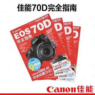For Rent : Canon 70D Guide Book
