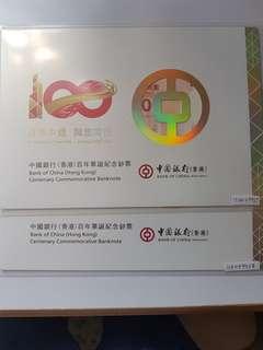 中銀百年紀念鈔票兩套