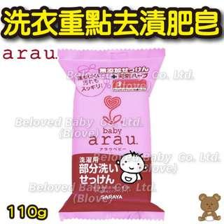 Blove 日本 Arau 嬰兒用品 防敏洗衣 衣物 衣服 洗衫 洗衣粉 番梘 洗衣重點去漬肥皂 #WAR4