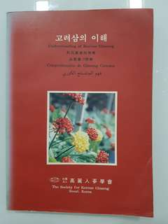 Understanding of Korean Ginseng
