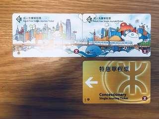 MTR 紀念車票