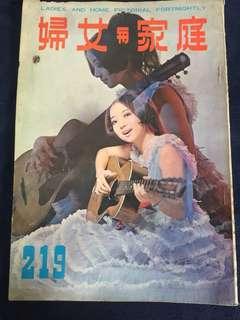 婦女與家庭 219 - 徐小鳳 鄧麗君