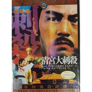 Shaw Movie Flying Guillotine II 邵氏电影 清宫大刺杀 狄龙 罗烈 施思 功夫巨星系列 VCD