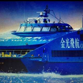 金光飛航 香港-澳門船票來回