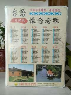 🚚 珍藏版臺語懷念老歌10片