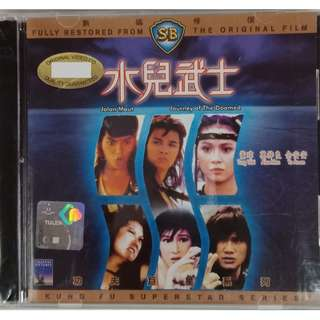 Shaw Movie Journey Of The Doomed 邵氏电影 水儿武士 董玮 万梓良 余安安 功夫巨星系列 VCD