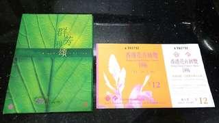 (地鐵-1996年)-群芳雅頌花卉紀念票-(((連96年花卉展全新入場票)))