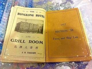 早年香港刊物