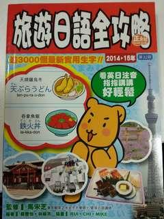 日文 旅遊日語全攻略