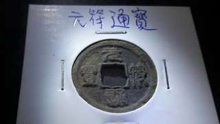 Song Dynasty Copper Coin