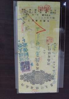 chinese  old cheque
