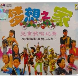 Meng Xiang Zhi Jia Er Tong Ge Chang Bi Sai Part 1 梦想之家 儿童歌唱比赛 上集 CD