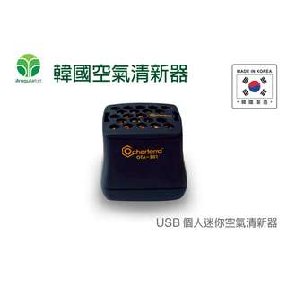 USB 個人迷你空氣清新器 Made in Korea