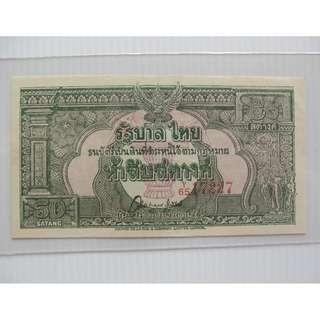 Rare Thailand Early 50 Satang Bank Note