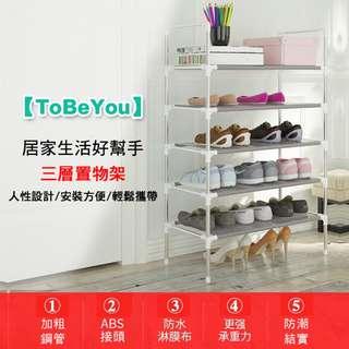 【ToBeYou】輕便耐用多用途DIY鞋架置物架