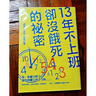 Chinese book 13年不上班卻没饿死的秘密