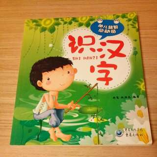 识汉字 (Young Learner Chinese Book)